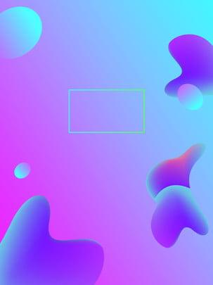 レーザーグラデーションの幾何学的なクールな背景 ジオメトリ 行 レーザー ブルー 夢 不規則 少しずつ ポスター グラデーション 背景イメージ 広告の背景 H5の背景 ジオメトリ 行 レーザー 背景画像