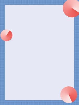 文藝簡約格子漸變邊框背景 , 簡約, 邊框, 時尚 背景圖片