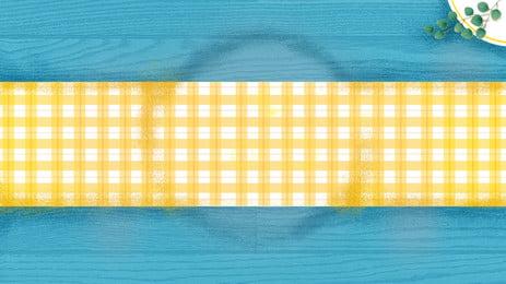 साहित्यिक रोमांटिक पीले प्लेड टेबलक्लोथ विज्ञापन पृष्ठभूमि, नीली पृष्ठभूमि, पीले प्लेड, शाखाओं पृष्ठभूमि छवि
