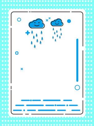 mbe簡約清新藍色卡通背景 , Mbe, 簡約, 清新 背景圖片