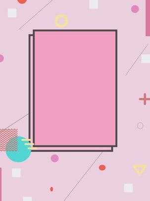 孟菲斯粉色幾何線條時尚背景 , 孟菲斯, 粉色, 幾何、 背景圖片