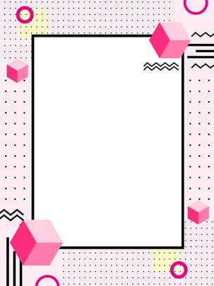 मेम्फिस शैली गुलाबी जंगली पृष्ठभूमि , मेम्फिस, गुलाबी, सरल पृष्ठभूमि छवि