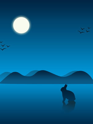 mid autumn festival blue illustration wind jade rabbit moon and wild geese background poster , Mid-autumn Festival, Blue, Background Background image