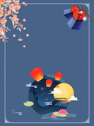Mid Autumn Festival Estilo chinês camadas de PSD Festival do meio Outono Festival Moon Imagem Do Plano De Fundo