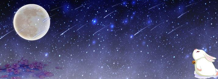 中秋節満月流星群ウサギウサギ月ウサギバナーの背景 中秋 中秋節 満月 背景画像