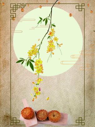 Tết trung thu moon cake osmanthus background , Tết Trung Thu, Thưởng Thức Mặt Trăng, Bánh Trung Thu hình nền