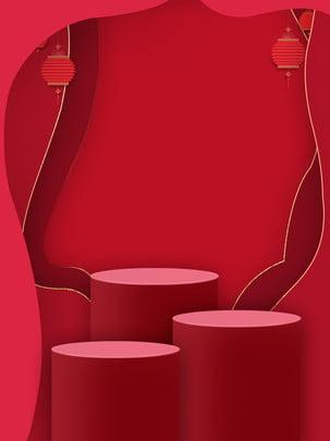 Mid Autumn National Day fundo festivo vermelho Festival Fundo festivo vermelho Vento Papel Palco Fundo Imagem Do Plano De Fundo