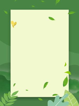 최소한의 천연 녹색 잎 배경 , 단순한, 귀여운, 녹색 배경 이미지