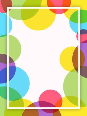 Thời trang tối giản hiện đại sáng tạo nền trừu tượng đầy màu sắc Đầy Màu Sắc Hình Nền