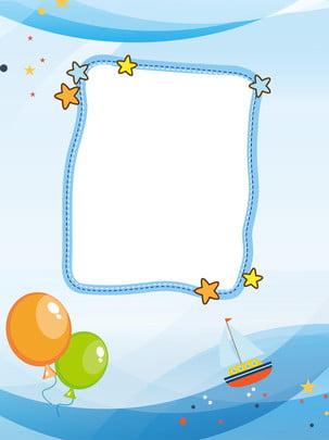母嬰清新卡通可愛背景 , 母嬰, 氣球, 星星 背景圖片