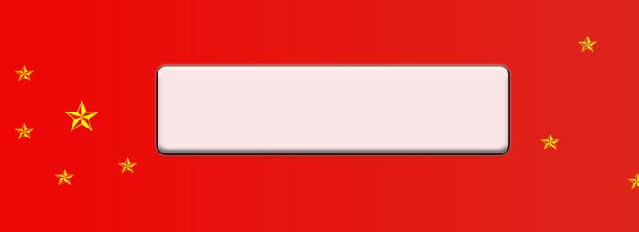 quốc khánh red stars nền minh họa, Biểu Ngữ, Ngày Quốc Khánh, Đỏ Ảnh nền