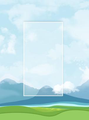 alam padang rumput biru langit latar belakang awan putih , Semulajadi, Alam, Tanah Rumput imej latar belakang