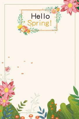 신선한 낭만적 인 봄 포스터 배경 봄에 새로운 신선한 배경 봄 녹색 , 신선한 낭만적 인 봄 포스터 배경, 배경, 해피 배경 이미지