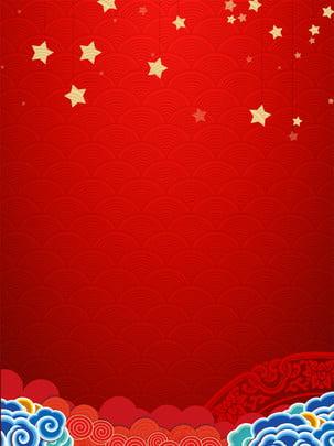 Fundo vermelho festivo de ano novo Ano Novo Fundo Imagem Do Plano De Fundo