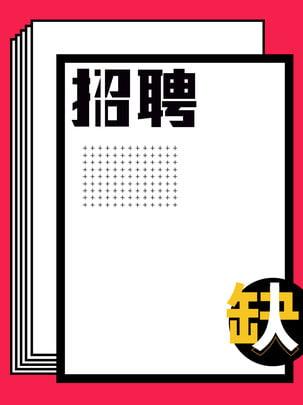 cartaz de recrutamento jornal , Jornal, Estilo, Recrutamento Imagem de fundo