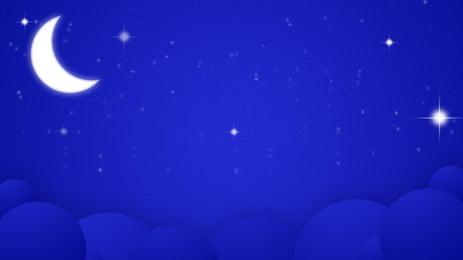 夜の星空微視的PPTの背景 バックグラウンド PPTの背景 夜 星空 微視的 単純な ブルー グラデーション 夜の星空微視的PPTの背景 バックグラウンド PPTの背景 背景画像