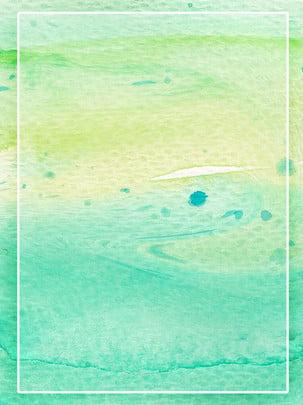 油絵ブルーグラデーション水彩画の背景 水彩画 ガッシュ イエローグリーン 背景画像
