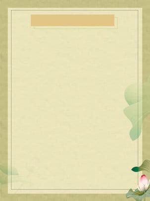 古書ポスターミニマリスト文学ポスター , グレーがかった黄色, ジオメトリ, ロータス 背景画像