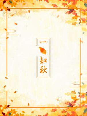 Uma folha sabe outono dourado fronteira sombreamento folhas ilustração fundo Yiye Zhiqiu Li Imagem Do Plano De Fundo