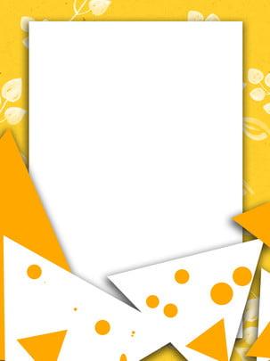 點橙 幾何 簡約 海報背景背景圖庫