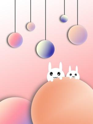 紙カットの暖かいロマンチックな惑星のウサギの背景 , ペーパーカット, 暖かい, ロマンチックな 背景画像