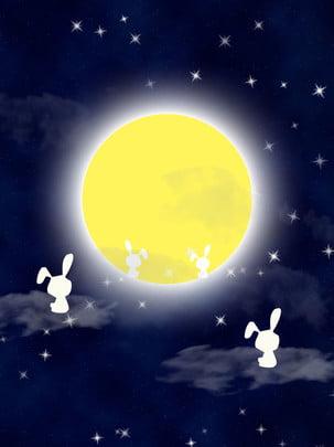 遠くの人々が家に帰りたい中秋の月とウサギの背景 , うさぎ, クラウド, クラウド層 背景画像