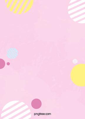 ピンクの波ドット幾何学的なカップの背景 ピンクの背景 ロマンチックな 服に新しい 結婚提案 520 波動点 ジオメトリ バレンタインデーの贈り物 ジュエリーの背景 ダイヤモンド , ピンクの波ドット幾何学的なカップの背景, ピンクの背景, ロマンチックな 背景画像