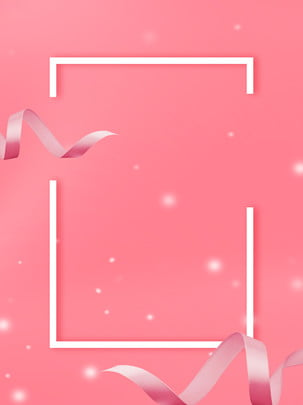 गुलाबी रचनात्मक न्यूनतम पृष्ठभूमि डिजाइन , पृष्ठभूमि, पृष्ठभूमि डिजाइन, पृष्ठभूमि सामग्री पृष्ठभूमि छवि