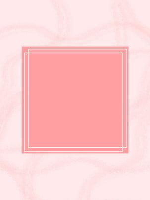 粉色清新簡約時尚紋理背景 , 粉色, 清新, 時尚 背景圖片