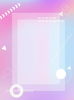 fondo rosa de la música creativa gradiente , Rosa, Gradiente, La Musica Imagen de fondo