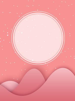 गुलाबी न्यूनतर रचनात्मक पोस्टर पृष्ठभूमि डिजाइन , गुलाबी पृष्ठभूमि, पृष्ठभूमि, पृष्ठभूमि डिजाइन पृष्ठभूमि छवि