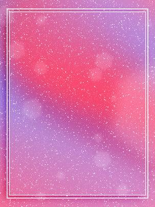 粉色浪漫漸變星空背景 , 星空, 漸變, 紅色 背景圖片