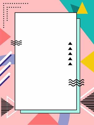다각형 귀여운 바람 memphis 배경 , 다각형, 단순한, 삼각형 배경 이미지