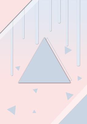 粉藍色幾何漸變百搭背景 , 廣告背景, 粉藍色, 海報背景 背景圖片