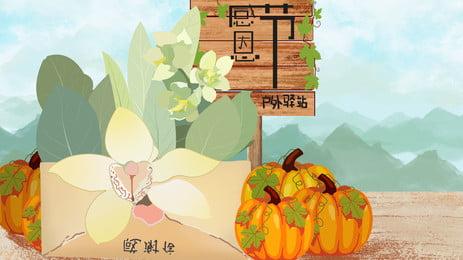 bí ngô bông hoa nền hoạt hình, Bí Ngô, Hoạt Hình, 木牌 Ảnh nền
