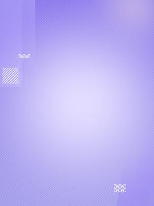 紫色中心發光海報背景 , 紫色, 矩形, 發光 背景圖片