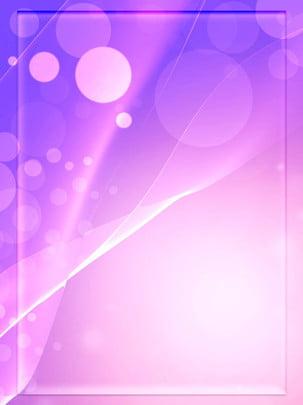 màu tím ánh sáng bùng lên nền mơ mộng , Màu Tím, Độ Dốc, Kết Cấu Ảnh nền
