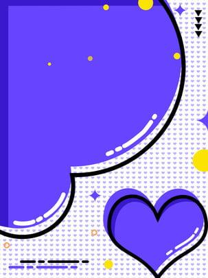 बैंगनी प्यार रचनात्मक meb शैली मज़ा पृष्ठभूमि , बैंगनी, प्यार, ज्यामितीय पैटर्न पृष्ठभूमि छवि