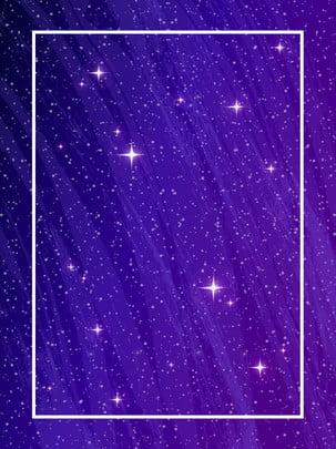 パープルスターブルーグラデーションハイテク星空の背景 ブルー テクノロジー グラデーション 背景画像