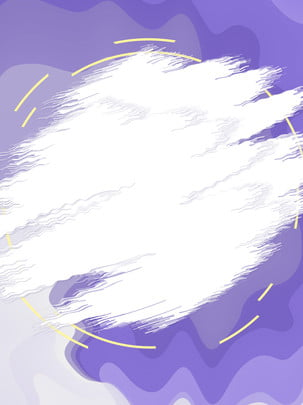 紫の水の波グラデーションホワイトブラシの背景 , 紫色, グラデーション, 水の波 背景画像