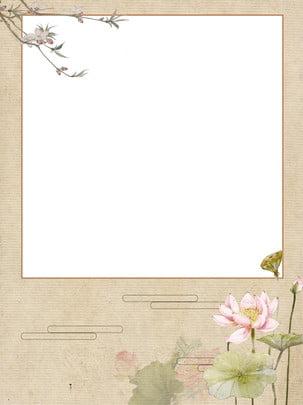 Причудливый древний китайский ветер лотос фон , Китайский стиль, Древний стиль, традиция Фоновый рисунок