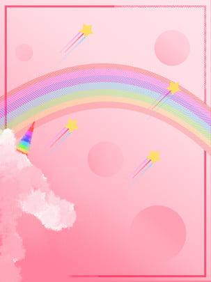 rainbow horse girl heart pink dreamy background illustration , Kuda Pelangi, Hati Remaja, Merah Jambu imej latar belakang