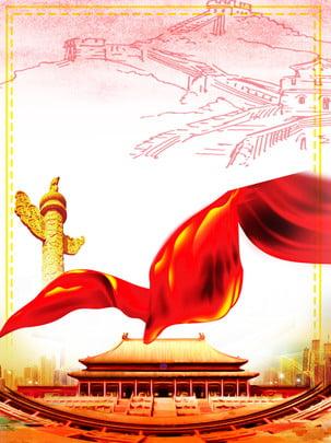 लाल युद्ध विरोधी जीत की पृष्ठभूमि , लाल, रेशम, अनाज पृष्ठभूमि छवि