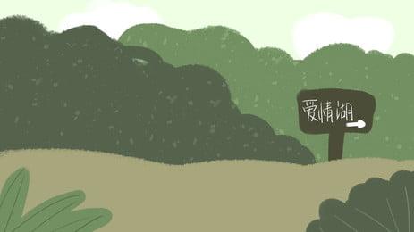 ロマンチックな中国のバレンタインデーの愛の湖のバナーの背景素材 ラブレイク ロマンチックな 七夕 背景画像