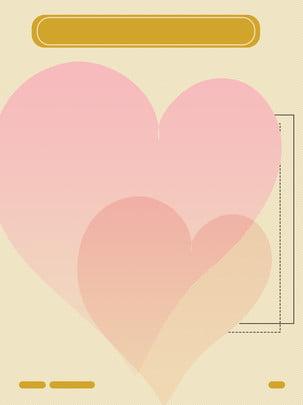 Romântico chinês dia dos namorados poster fundo Amor Romântico Pink Imagem Do Plano De Fundo