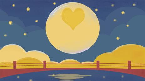 ロマンチックな七夕ラブハートムーンムーンブリッジの背景素材 七夕の背景 ロマンチックな七夕 中国のバレンタインデー 背景画像