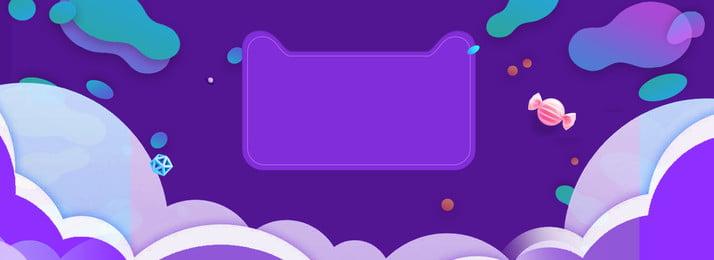 販売パープルバックグラウンド文学ポスターバナーの背景 売上高 紫色の背景 文学 ジオメトリ ポスターの背景 グラデーション しあわせ 販売パープルバックグラウンド文学ポスターバナーの背景 売上高 紫色の背景 背景画像