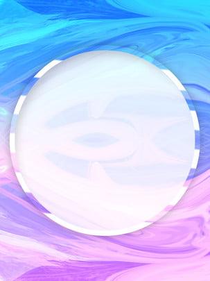 Đơn giản và sáng tạo đẹp trừu tượng đầy màu sắc mơ mộng nền Đơn Giản Màu Hình Nền