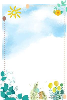 かわいい新鮮なシンプルな漫画ボーダーバックグラウンドイラスト シンプルで寛大 絵 美しい 新鮮でできる 背景イメージ webページ デスクトップ カバー シンプルで美しい , シンプルで寛大, 絵, 美しい 背景画像