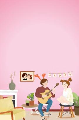 간단하고 신선한 중국 발렌타인 데이 포스터 간단하고 신선한 중국 , 데이, 핑크, 로맨틱 배경 이미지